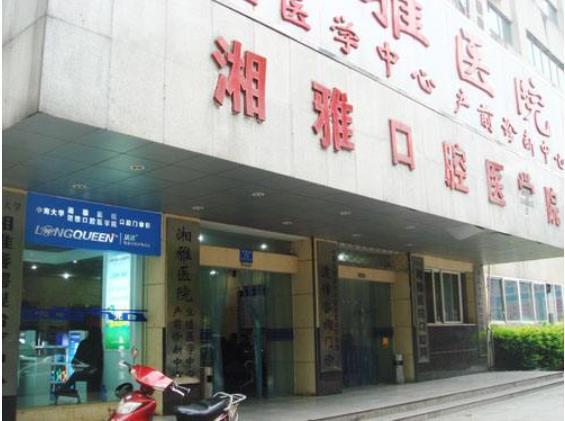 湘雅口腔医院