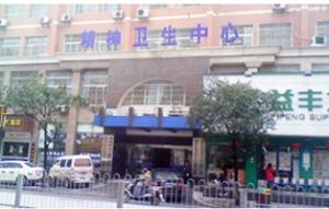 湖南精神卫生中心